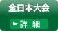 全日本大会