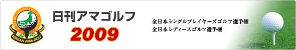 日刊アマゴルフ
