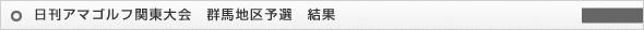 日刊アマゴルフ関東大会埼玉予選結果
