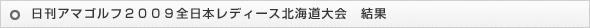 日刊アマゴルフ関東大会 千葉予選女子・鎌ヶ谷カントリークラブ 結果