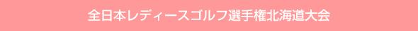 全日本レディースゴルフ選手権北海道大会