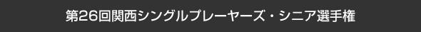 第26回関西シングルプレーヤーズ・シニア選手権