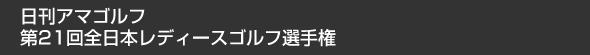 日刊アマゴルフ 第21回全日本レディースゴルフ選手権