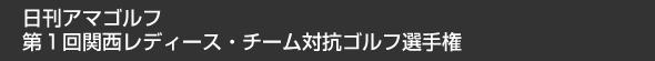 日刊アマゴルフ 第1回関西レディース・チーム対抗ゴルフ選手権