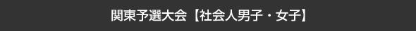 関東予選大会【社会人男子・女子】