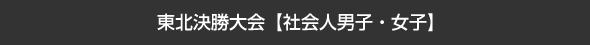 東北決勝大会【社会人男子・女子】