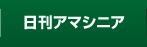 日刊アマシニア
