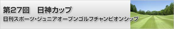 第23回日神カップ 日刊スポーツ・ジュニアオープンゴルフチャンピョンシップ